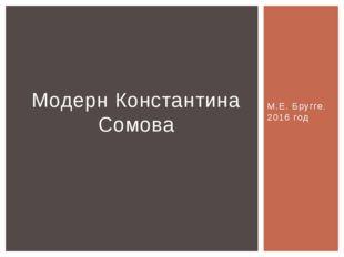 М.Е. Бругге. 2016 год Модерн Константина Сомова