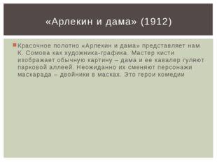 Красочное полотно «Арлекин и дама» представляет нам К. Сомова как художника-г