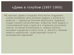 В картине «Дама в голубом» Константин Андреевич Сомов изобразил свою близкую