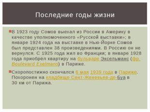 В 1923 году Сомов выехал из России в Америку в качестве уполномоченного «Русс