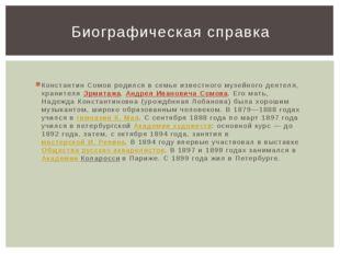 Константин Сомов родился в семье известного музейного деятеля, хранителя Эрми