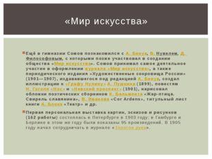 Ещё в гимназии Сомов познакомился с А. Бенуа, В. Нувелем, Д. Философовым, с к