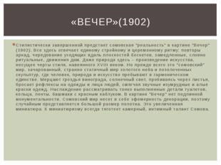 """Стилистически завершенной предстает сомовская """"реальность"""" в картине """"Вечер"""""""
