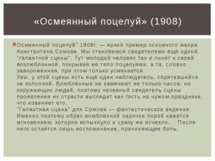 "Осмеянный поцелуй"" 1908г. — яркий пример основного жанра Константина Сомова."