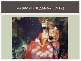 «Арлекин и дама» (1912)