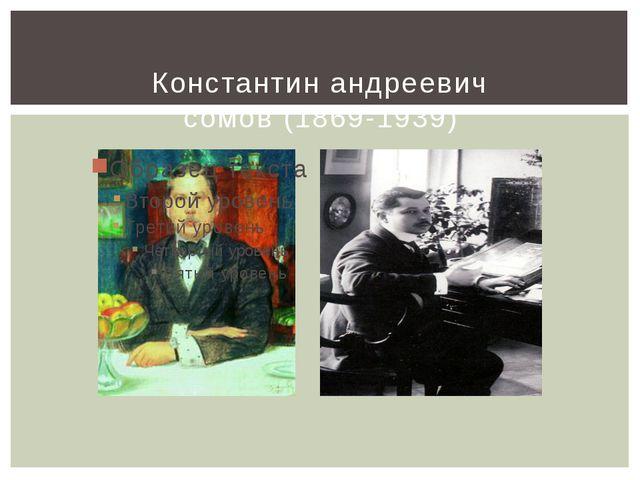 Константин андреевич сомов (1869-1939)