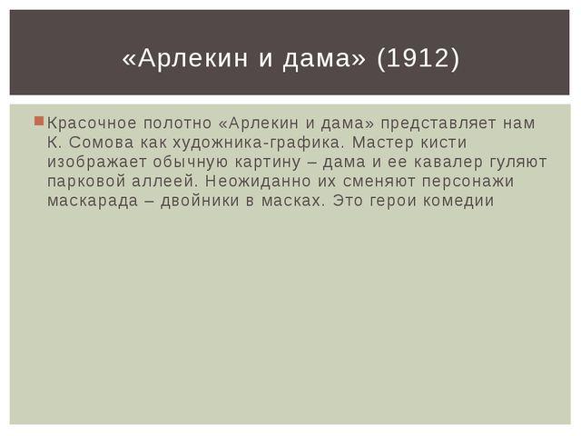 Красочное полотно «Арлекин и дама» представляет нам К. Сомова как художника-г...