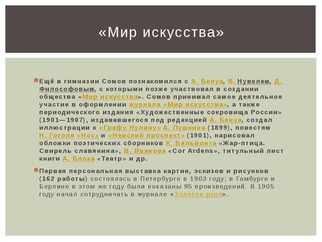 Ещё в гимназии Сомов познакомился с А. Бенуа, В. Нувелем, Д. Философовым, с к...