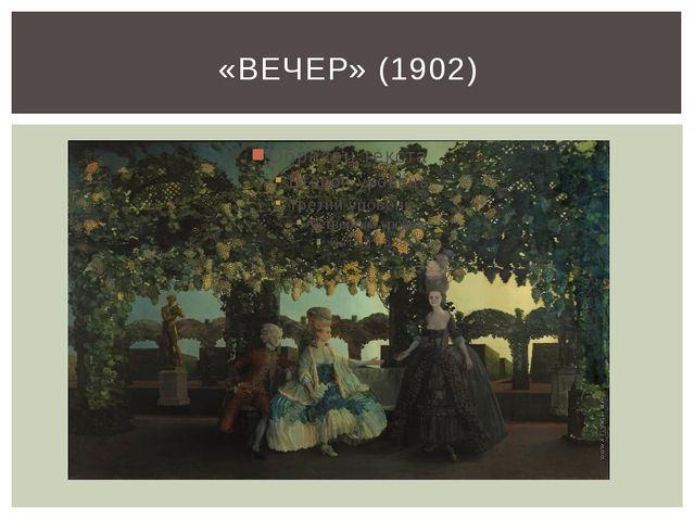 «ВЕЧЕР» (1902)