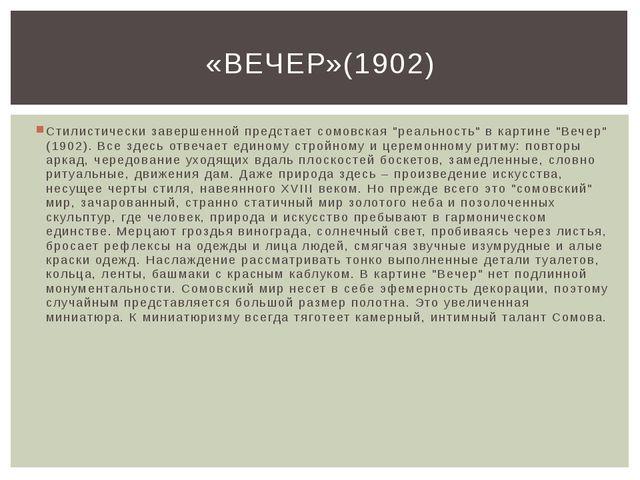 """Стилистически завершенной предстает сомовская """"реальность"""" в картине """"Вечер""""..."""