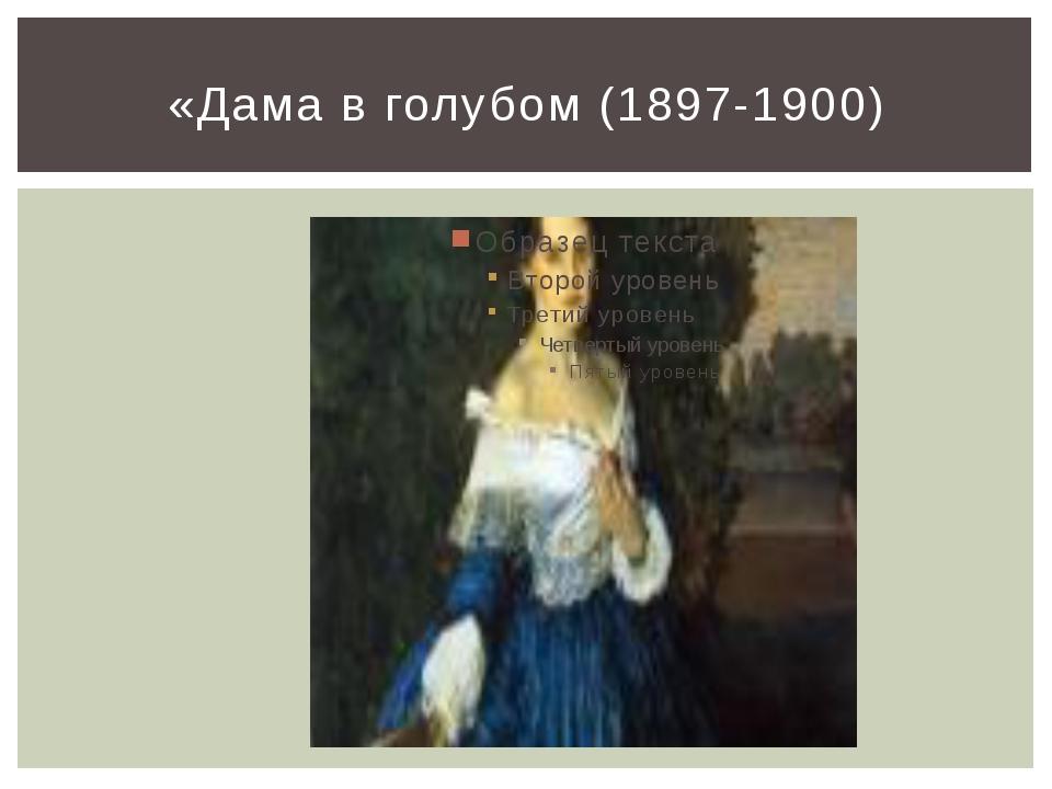 «Дама в голубом (1897-1900)