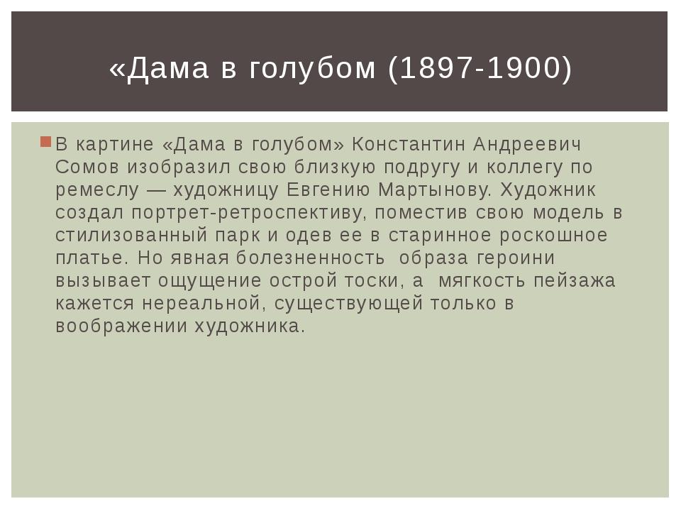 В картине «Дама в голубом» Константин Андреевич Сомов изобразил свою близкую...