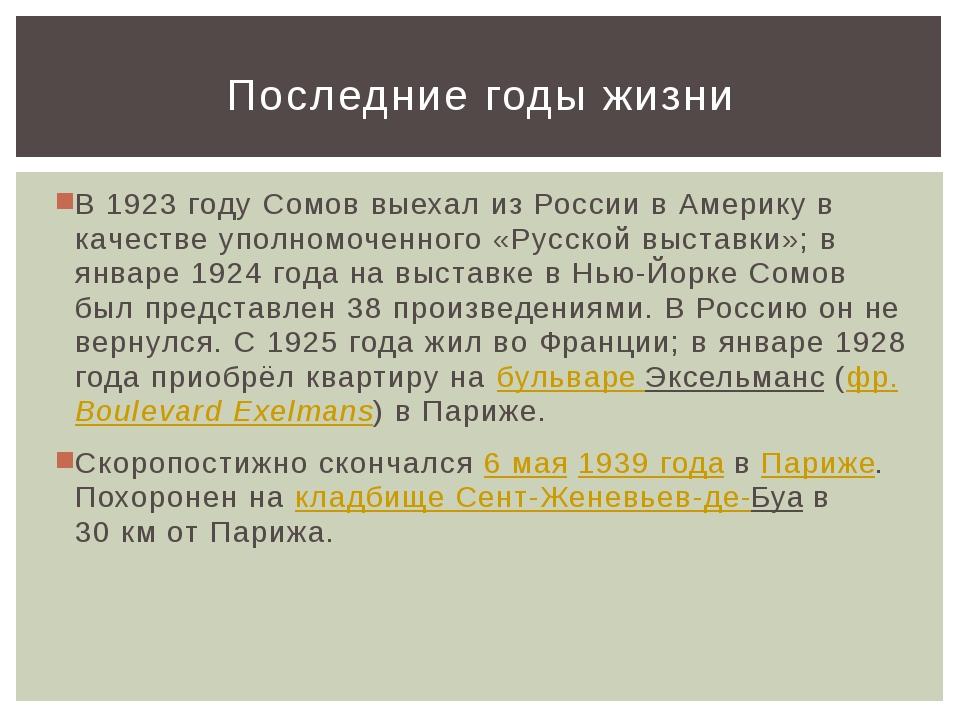 В 1923 году Сомов выехал из России в Америку в качестве уполномоченного «Русс...