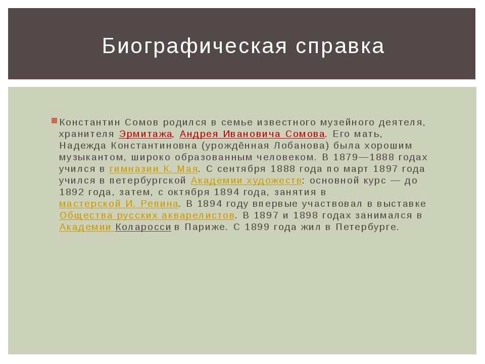 Константин Сомов родился в семье известного музейного деятеля, хранителя Эрми...