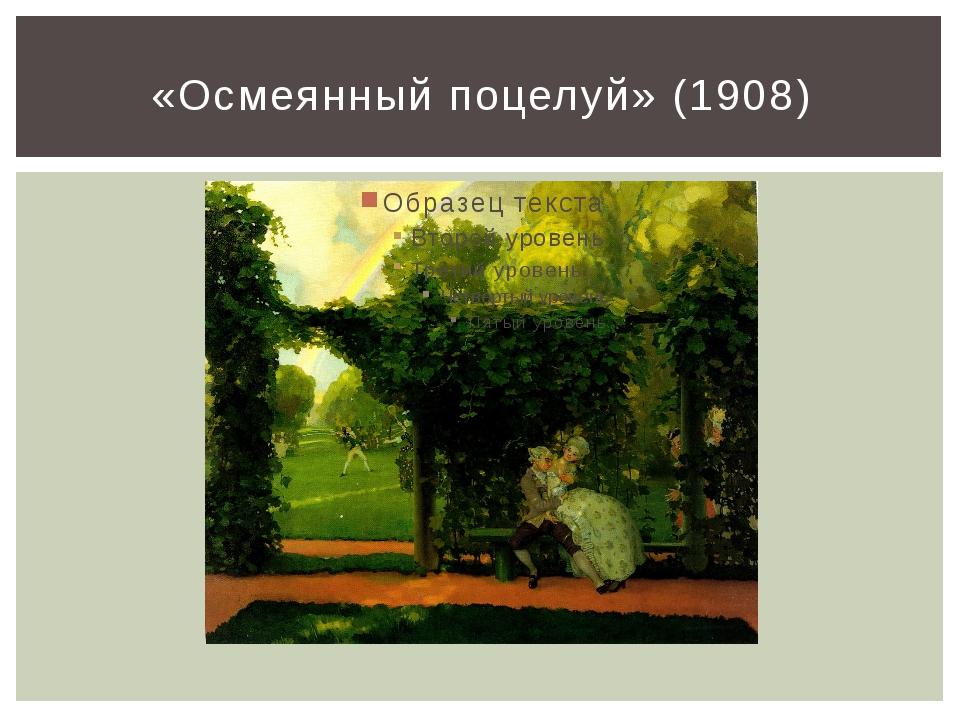 «Осмеянный поцелуй» (1908)