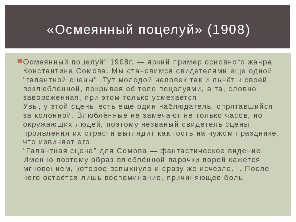 "Осмеянный поцелуй"" 1908г. — яркий пример основного жанра Константина Сомова...."