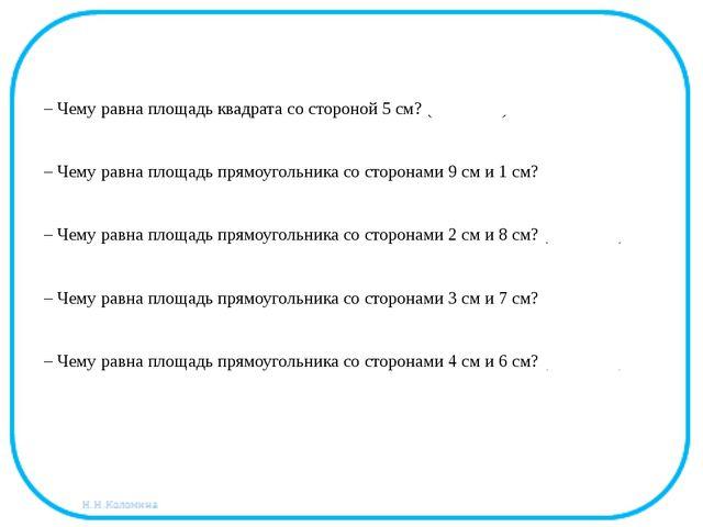 – Чему равна площадь квадрата со стороной 5 см? (25 кв. см.) – Чему равна пло...