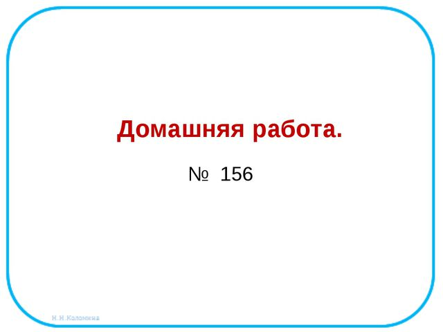Домашняя работа. № 156
