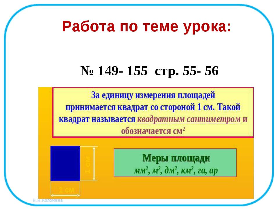 № 149- 155 стр. 55- 56 Работа по теме урока: