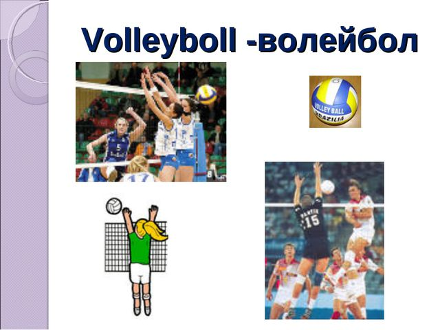 Volleyboll -волейбол