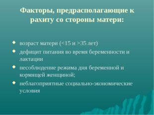 Факторы, предрасполагающие к рахиту со стороны матери: возраст матери (35 лет