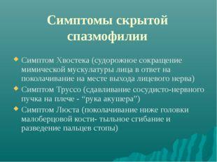 Симптомы скрытой спазмофилии Симптом Хвостека (судорожное сокращение мимическ