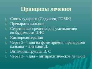 Принципы лечения Снять судороги (Седуксен, ГОМК) Препараты кальция Седативные