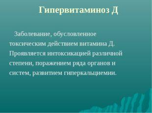 Гипервитаминоз Д Заболевание, обусловленное токсическим действием витамина Д.
