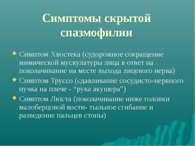 Симптом Хвостека