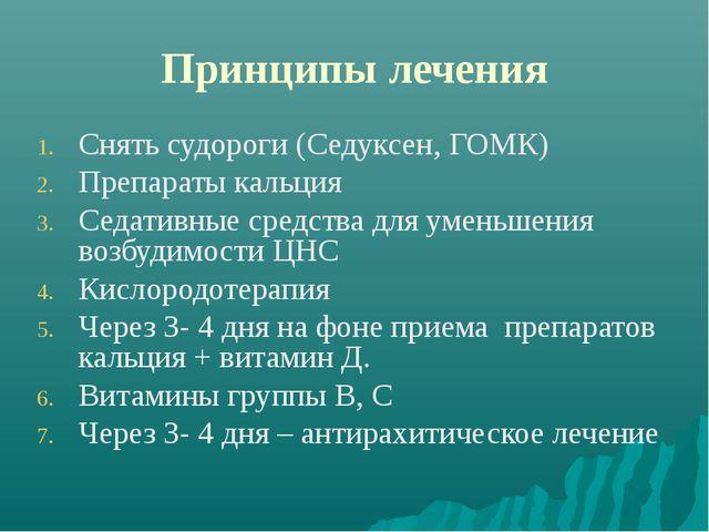 Принципы лечения Снять судороги (Седуксен, ГОМК) Препараты кальция Седативные...