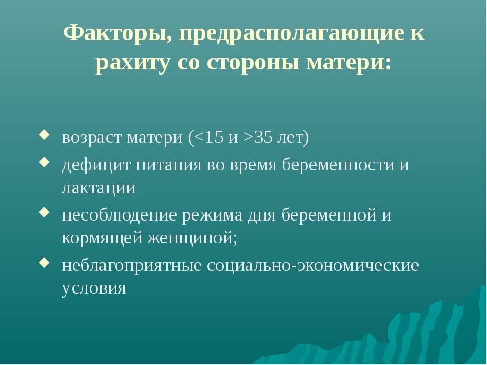 Факторы, предрасполагающие к рахиту со стороны матери: возраст матери (35 лет...
