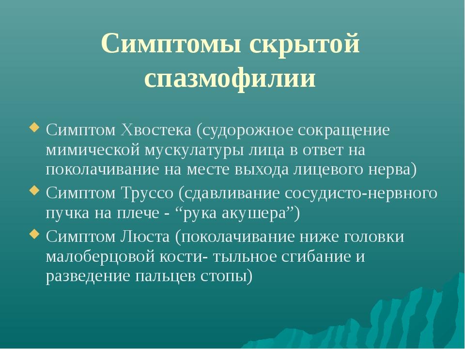 Симптомы скрытой спазмофилии Симптом Хвостека (судорожное сокращение мимическ...