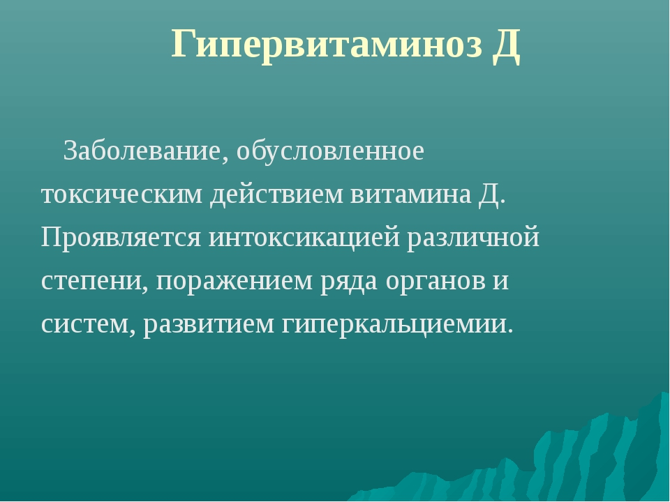 Гипервитаминоз Д Заболевание, обусловленное токсическим действием витамина Д....
