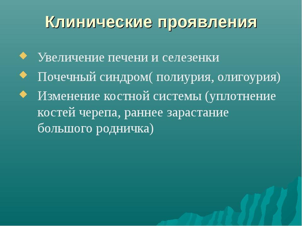 Клинические проявления Увеличение печени и селезенки Почечный синдром( полиур...