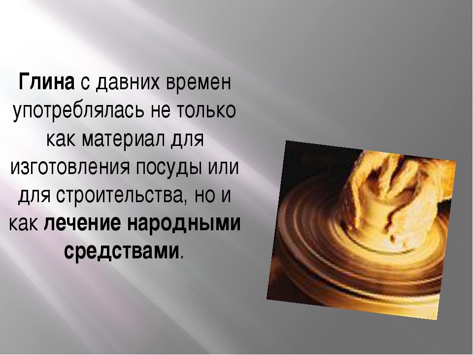 Глинас давних времен употреблялась не только как материал для изготовления п...