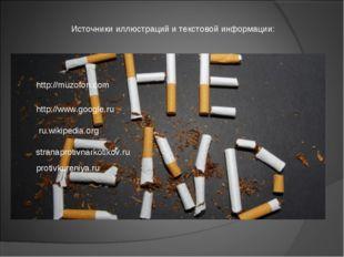 Источники иллюстраций и текстовой информации: http://muzofon.com http://www.g