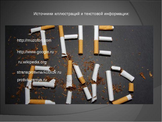 Источники иллюстраций и текстовой информации: http://muzofon.com http://www.g...