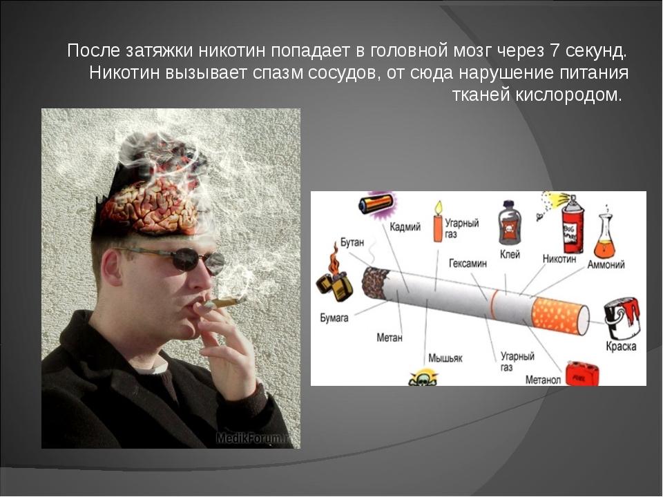 После затяжки никотин попадает в головной мозг через 7 секунд. Никотин вызыва...
