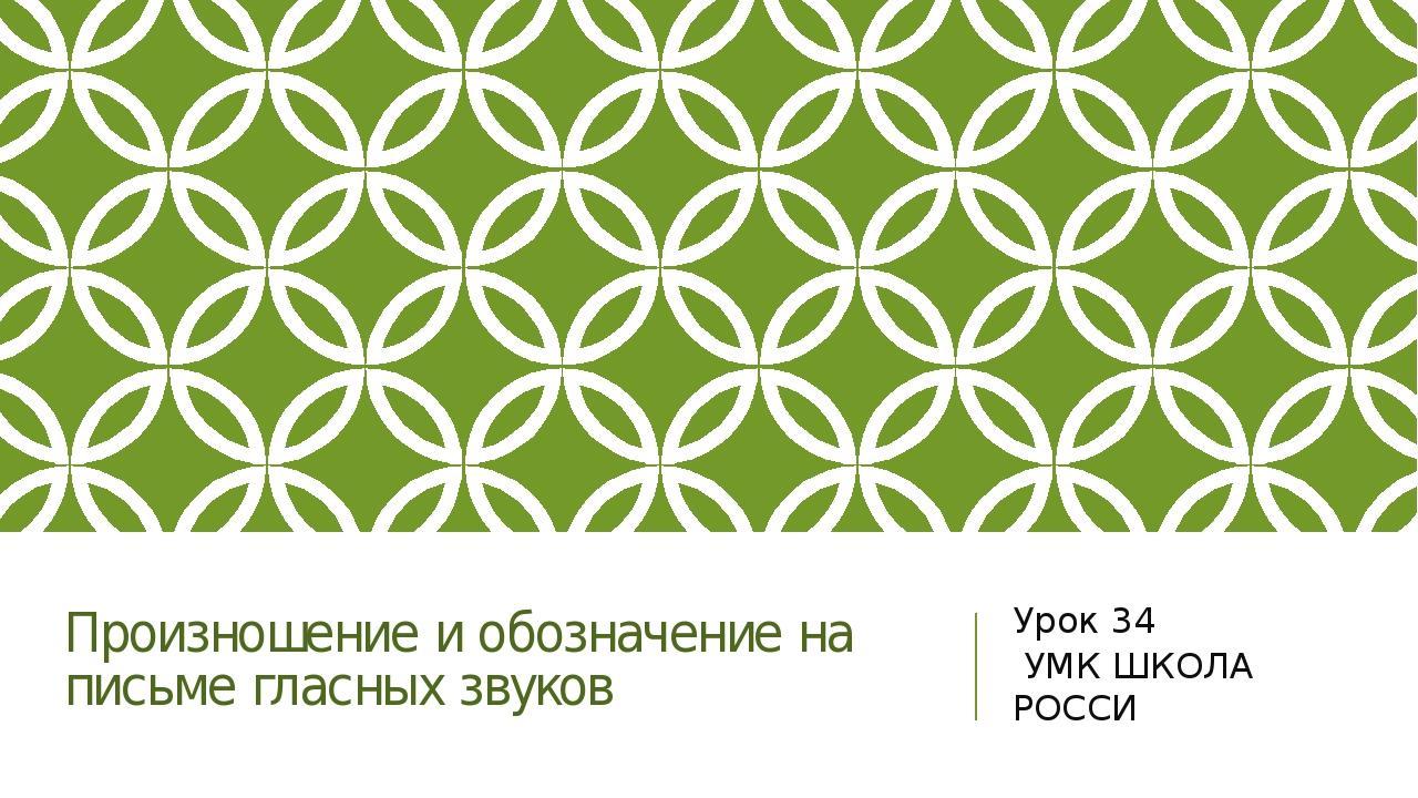 Произношение и обозначение на письме гласных звуков Урок 34 УМК ШКОЛА РОССИ
