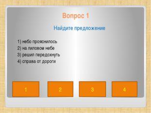 Вопрос 3 Укажите глагольное словосочетание 1) группа поддержки 2) яркие звёзд