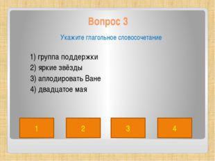 Вопрос 4 Укажите именное словосочетание 1) огромный стадион 2) очень весело 3