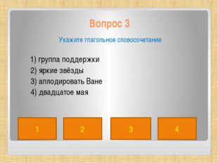 Вопрос 5 Укажите наречное словосочетание 1) шумные воды 2) быстро бежать 3) в