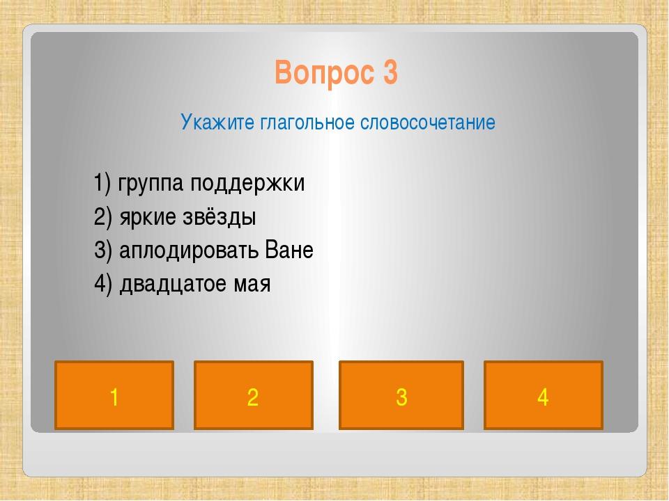 Вопрос 5 Укажите наречное словосочетание 1) шумные воды 2) быстро бежать 3) в...