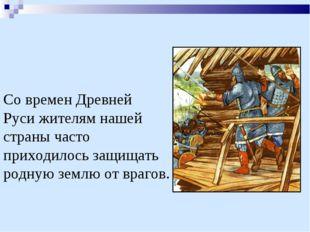 Со времен Древней Руси жителям нашей страны часто приходилось защищать родную