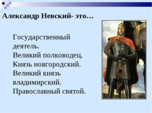 Государственный деятель. Великий полководец. Князь новгородский. Великий кня