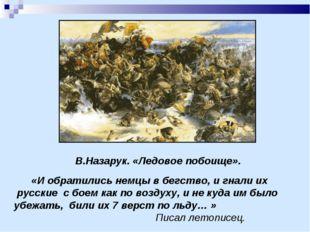 В.Назарук. «Ледовое побоище». «И обратились немцы в бегство, и гнали их русск