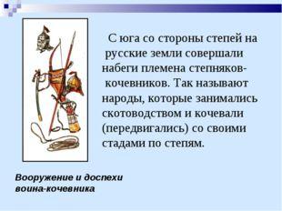 Вооружение и доспехи воина-кочевника С юга со стороны степей на русские земли