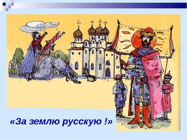 «За землю русскую !»