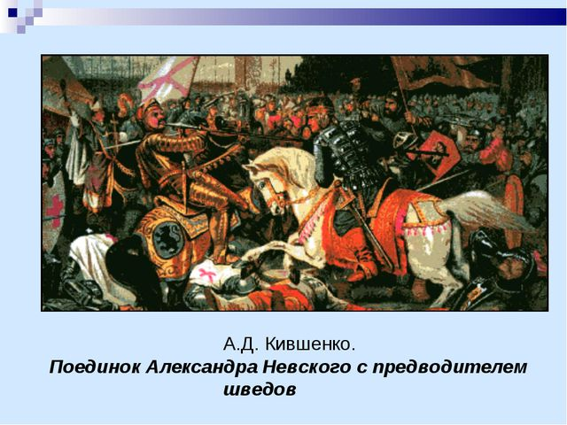 А.Д. Кившенко. Поединок Александра Невского с предводителем шведов