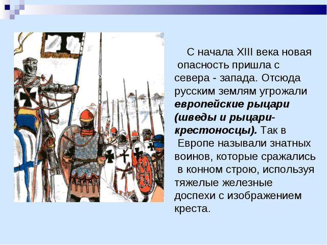 С начала XIII века новая опасность пришла с cевера - запада. Отсюда русским...